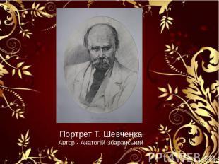 Портрет Т. Шевченка Автор - Анатолій Збаранський