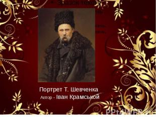 Портрет Т. Шевченка Автор - Іван Крамськой