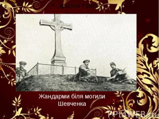 Жандарми біля могили Шевченка