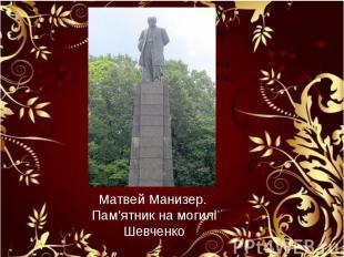 Матвей Манизер. Пам'ятник на могилі Шевченко