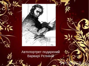 Автопортрет подарений Варварі Рєпніній