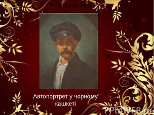 Автопортрет у чорному кашкеті