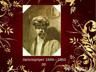 Автопортрет 1849—1850 рр.