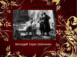 Молодий Тарас Шевченко