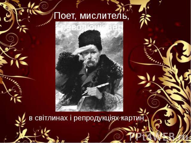 Поет, мислитель, революціонер в світлинах і репродукціях картин