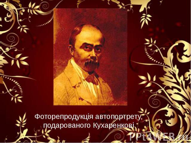 Фоторепродукція автопортрету, подарованого Кухаренкові