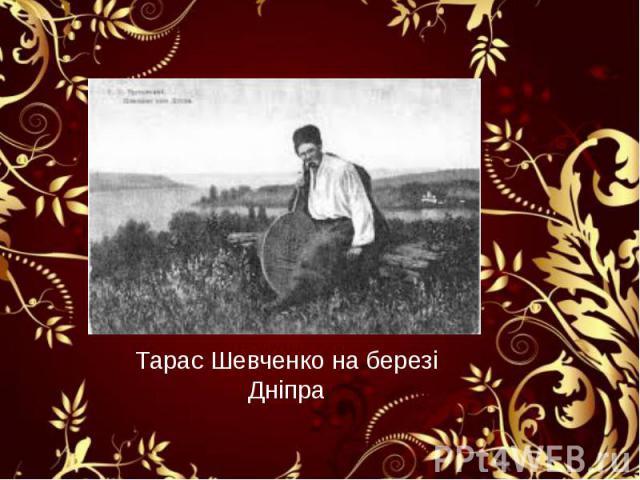 Тарас Шевченко на березі Дніпра
