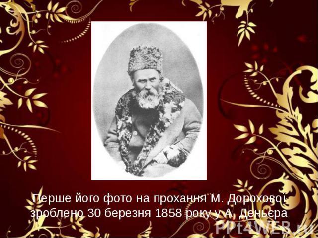 Перше його фото на прохання М. Дорохової зроблено 30 березня 1858 року у А. Деньєра