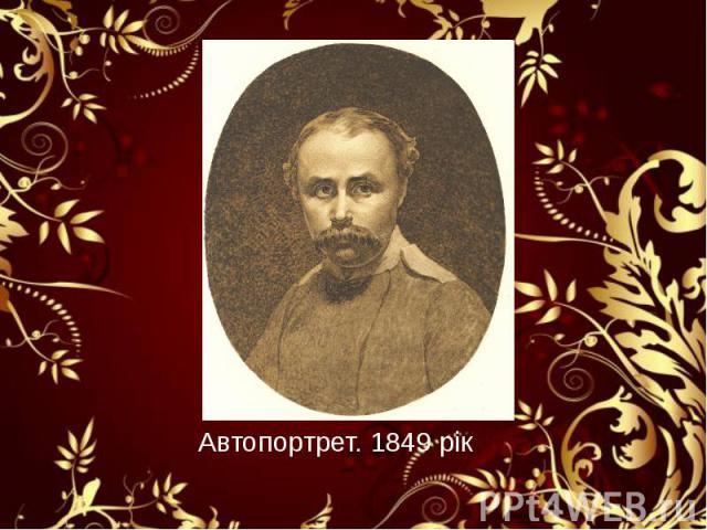 Автопортрет. 1849 рік