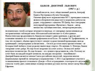 Русский писатель, поэт, общественный деятель, биограф Бориса Пастернака и Булата