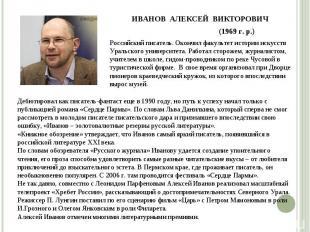 Российский писатель. Окончил факультет истории искусств Уральского университета.