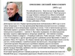 Российский писатель. Известен как Захар Прилепин. Закончил филологический факуль