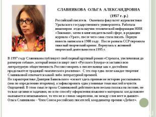 Российский писатель. Окончила факультет журналистики Уральского государственного