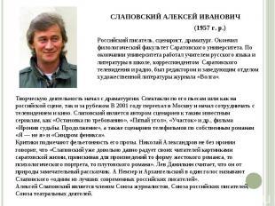 Российский писатель, сценарист, драматург. Окончил филологический факультет Сара