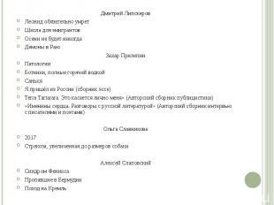 Дмитрий Липскеров Леонид обязательно умрет Школа для эмигрантов Осени не будет н