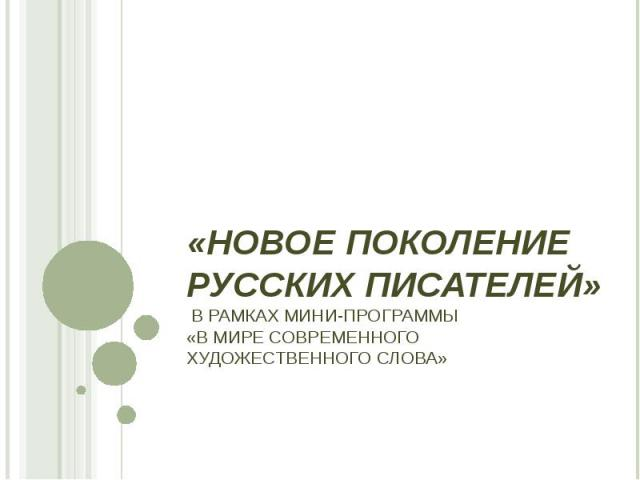 «Новое поколение русских писателей» в рамках мини-программы «В мире современного художественного слова»