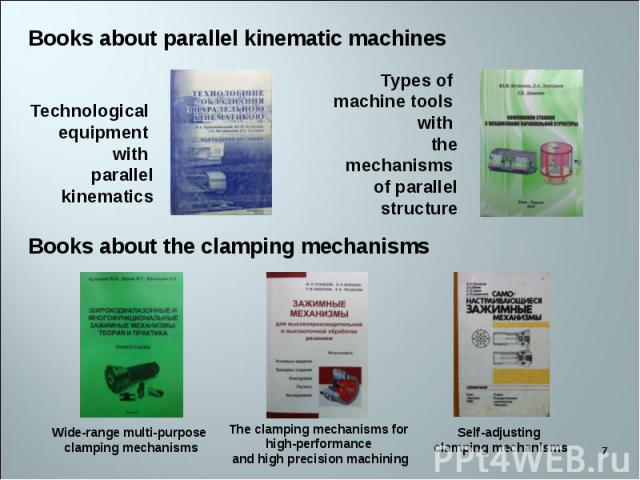 Books about parallel kinematic machines Technological equipment with parallel kinematics Types of machine tools with the mechanisms of parallel structure Books about the clamping mechanisms