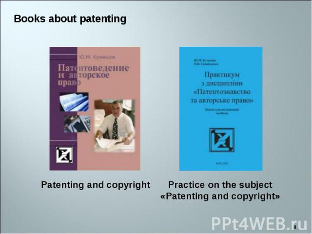 Books about patenting Patenting and copyright Practice on the subject «Patenting and copyright»