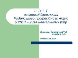 З В І Т освітньої діяльності Родинського професійного ліцею у 2013 – 2014 навчал