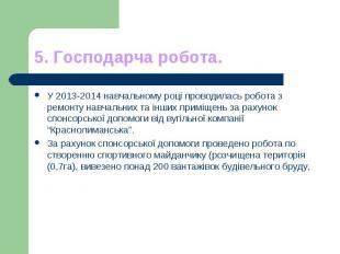 У 2013-2014 навчальному році проводилась робота з ремонту навчальних та інших пр