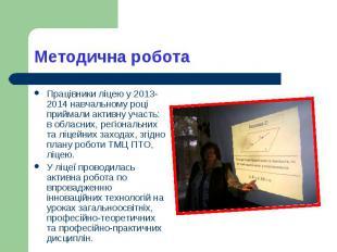 Працівники ліцею у 2013-2014 навчальному році приймали активну участь: в обласни