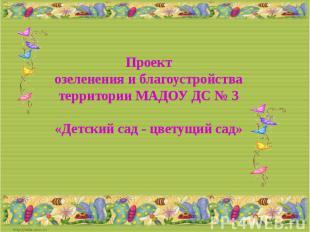Проект озеленения и благоустройства территории МАДОУ ДС № 3 «Детский сад - цвету