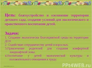 Цель: благоустройство и озеленение территории детского сада, создание условий дл