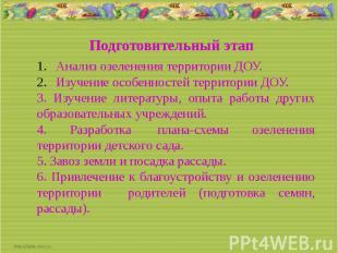 Анализ озеленения территории ДОУ. Изучение особенностей территории ДОУ. 3. Изуче