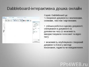 Сервіс Dabbleboard це: створення документа з малюнками, схемами, текстом і карти