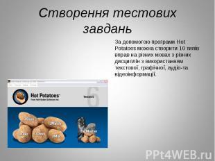 Створення тестових завдань За допомогою програми Hot Potatoes можна створити 10