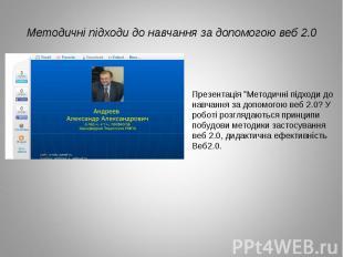 """Методичні підходи до навчання за допомогою веб 2.0 Презентація """"Методичні підход"""