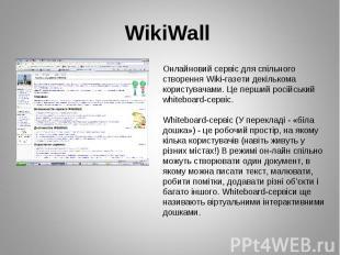 Онлайновий сервіс для спільного створення Wiki-газети декількома користувачами.