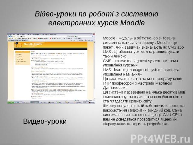 Moodle - модульна об'єктно -орієнтована динамічна навчальна середу . Moodle - це пакет , який зазвичай визначають як CMS або LMS . Ці абревіатури можна розшифрувати таким чином: CMS - course managment system - система управління курсами LMS - learni…