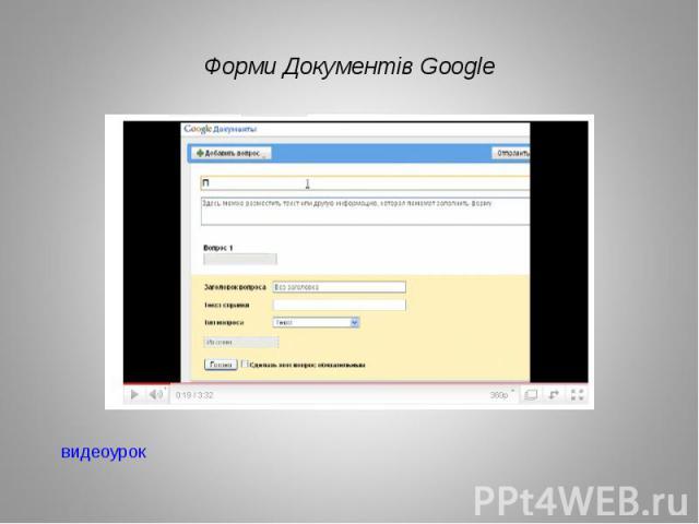 Форми Документів Google