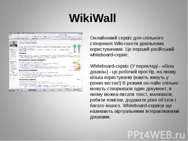 Онлайновий сервіс для спільного створення Wiki-газети декількома користувачами. Це перший російський whiteboard-сервіс. Whiteboard-сервіс (У перекладі - «біла дошка») - це робочий простір, на якому кілька користувачів (навіть живуть у різних містах!…