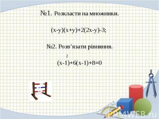 №1. Розкласти на множники. №1. Розкласти на множники. (х-у)(х+у)+2(2х-у)-3; №2.
