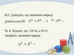 ділиться на 80 № 4. Відомо, що АВ=4, а+б=5. Знайдіть значення виразу