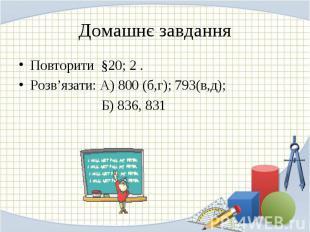Повторити §20; 2 . Повторити §20; 2 . Розв'язати: А) 800 (б,г); 793(в,д); Б) 836