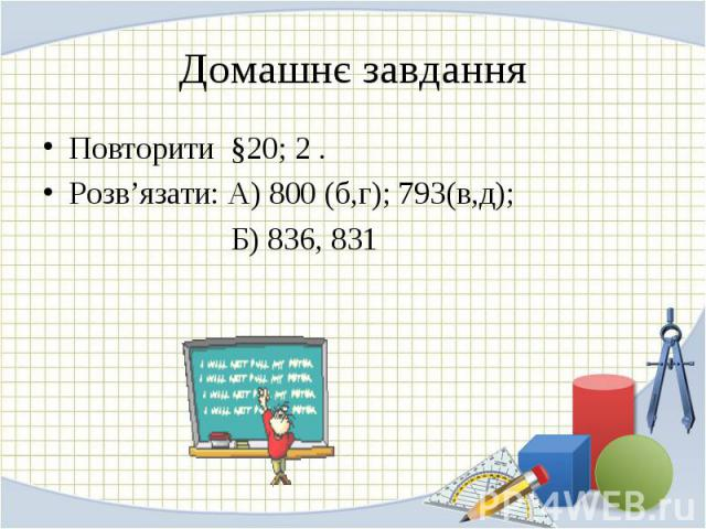 Повторити §20; 2 . Повторити §20; 2 . Розв'язати: А) 800 (б,г); 793(в,д); Б) 836, 831