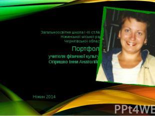 Загальноосвітня школа I-III ст.№10 Ніжинської міської ради Чернігівської області