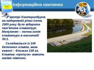 Інформаційна хвилинка У центрі Єкатеринбурга на набережній річки Ісеть 2005 року