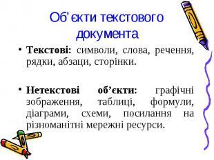Об'єкти текстового документа Текстові: символи, слова, речення, рядки, абзаци, с