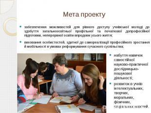 Мета проекту забезпечення можливостей для рівного доступу учнівської молоді до з