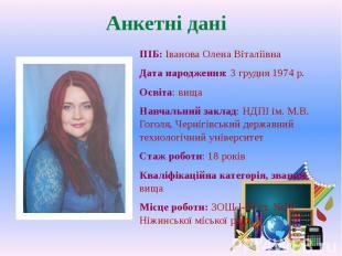 Анкетні дані ПІБ: Іванова Олена Віталіївна Дата народження: 3 грудня 1974 р. Осв