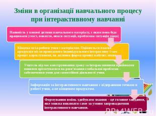 Зміни в організації навчального процесу при інтерактивному навчанні