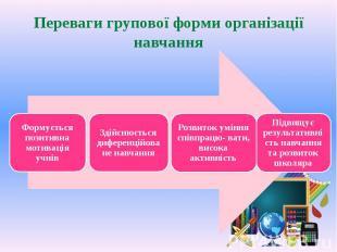 Переваги групової форми організації навчання