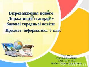 Впровадження нового Державного стандарту базової середньої освіти Предмет: інфор