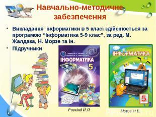 Навчально-методичне забезпечення Викладання інформатики в 5 класі здійснюється з