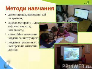 Методи навчання демонстрація, виконання дій за зразком; виклад матеріалу індукти