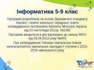 Інформатика 5-9 клас Інформатика 5-9 клас Програма розроблена на основі Державно
